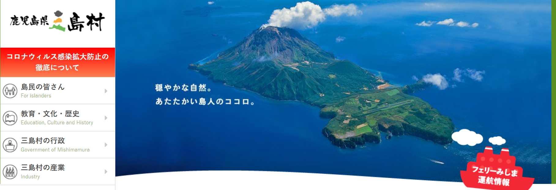 三島村公式HP