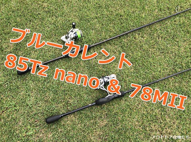 ブルーカレント85Tz nanoと78MII