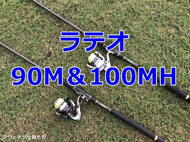 ラテオ90Mと100MH