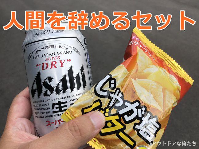 ビールと駄菓子