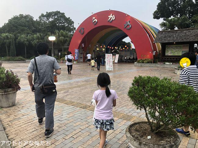 平川動物公園の入場ゲート