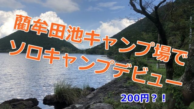 藺牟田池の風景