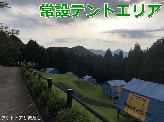 八重山公園の常設テント区画