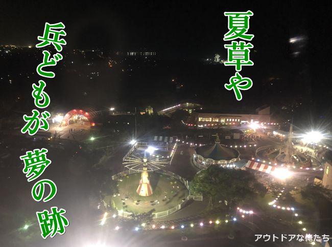観覧車から見た夜景