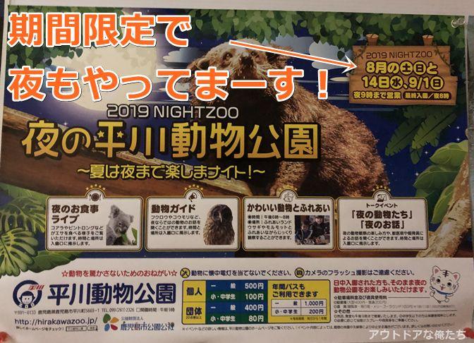 平川動物公園night zooのポスター