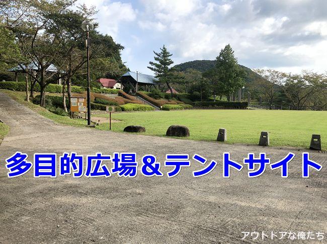 八重山公園の多目的広場