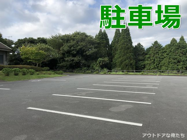 八重山公園の駐車場