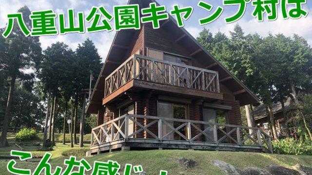 八重山公園キャンプ村