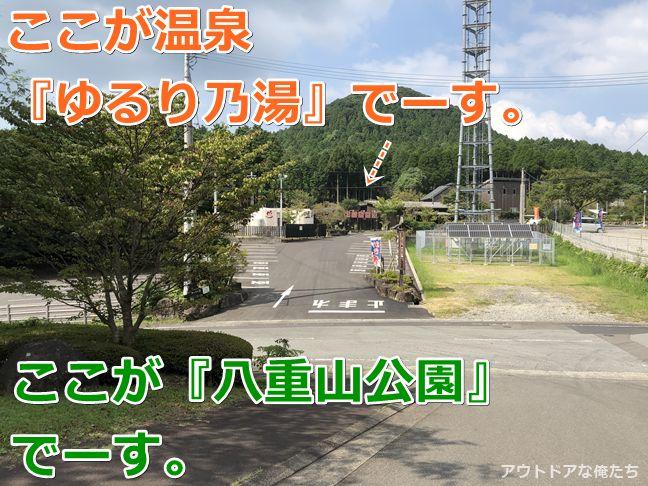 ゆるり乃湯と八重山公園