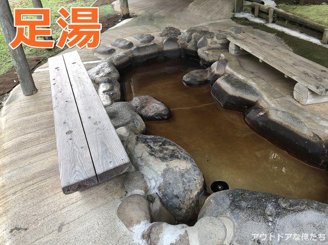 北薩広域公園の足湯