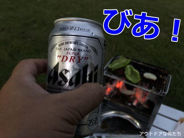 ビールとバーベキュー