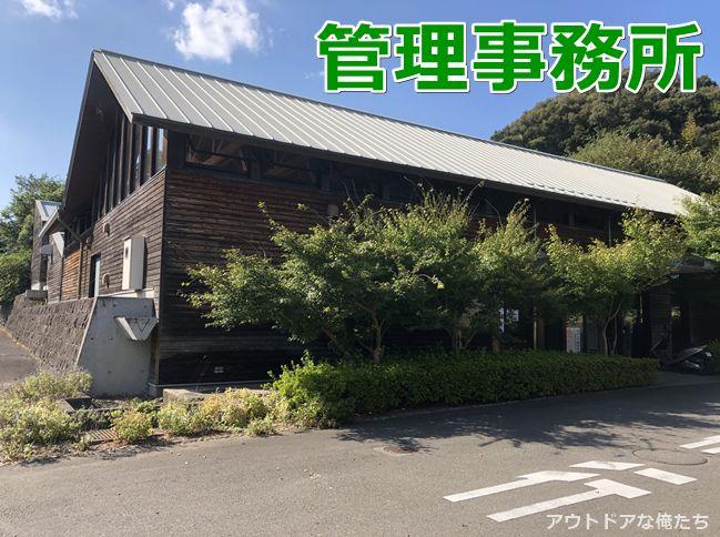 北薩広域公園オートキャンプ場管理事務所