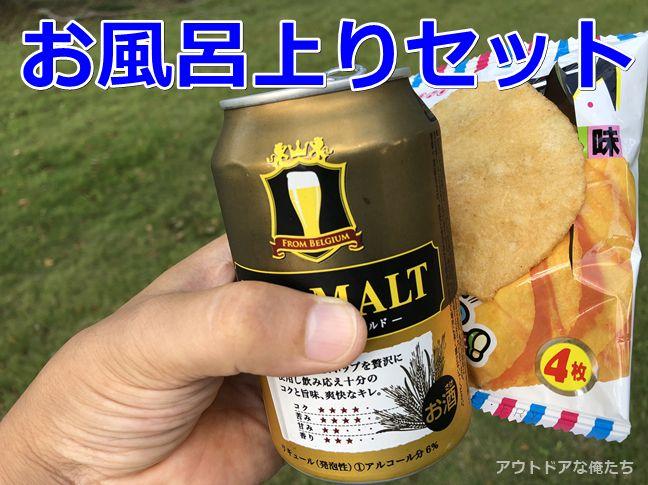 駄菓子とビール