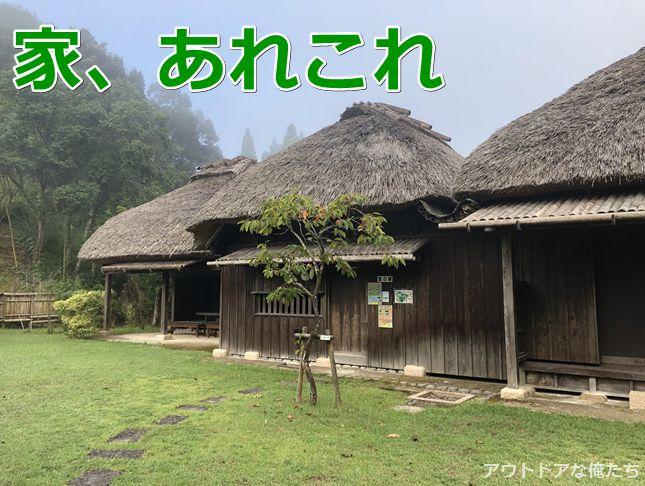 藁ぶき屋根の古民家