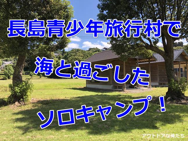 長島青少年旅行村キャンプ場