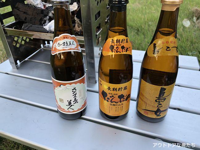 長島の芋焼酎呑み比べセット