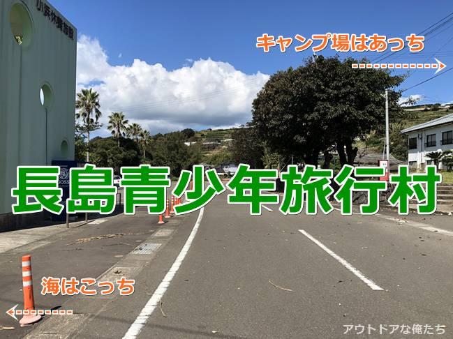 長島青少年旅行村