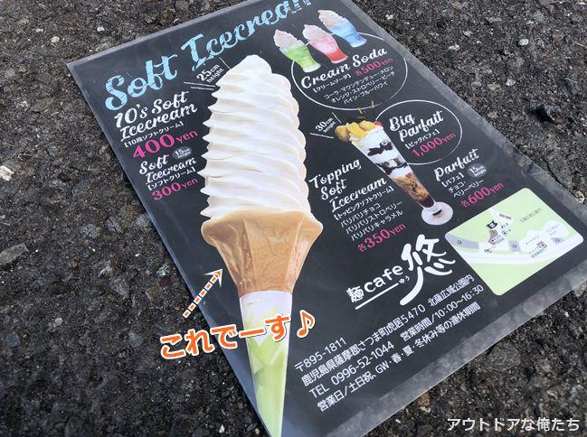 ソフトクリームのポスター
