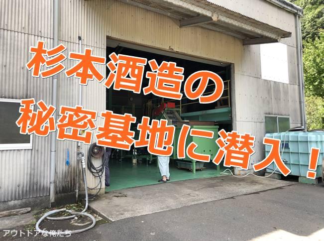 杉本酒造の焼酎工場