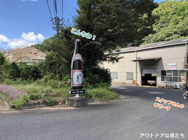 杉本酒造の入り口