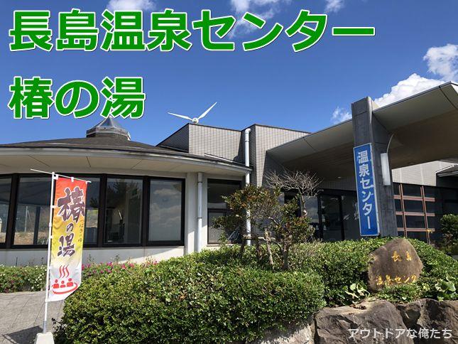 長島温泉センター椿の湯