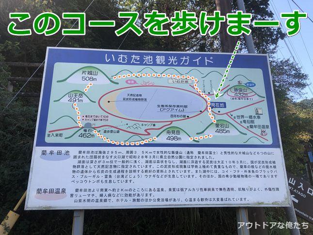 藺牟田池登山コース