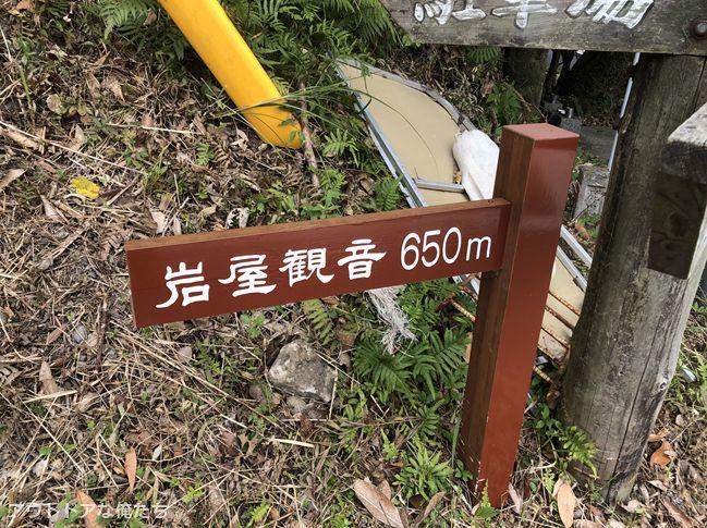 岩谷観音の看板
