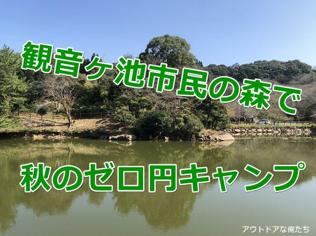 観音ヶ池市民の森