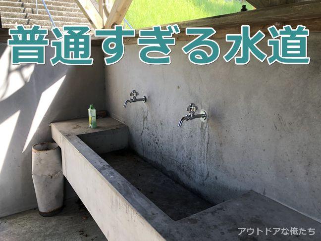 炊事棟の水道