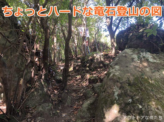竜石の登山コース