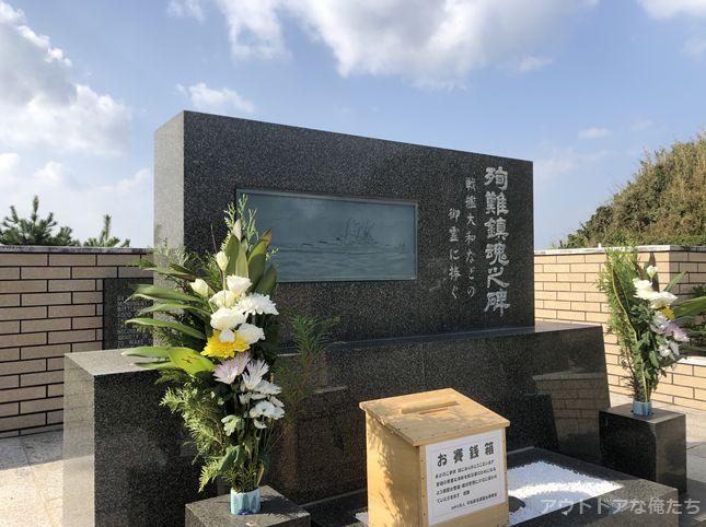 枕崎の平和記念展望台