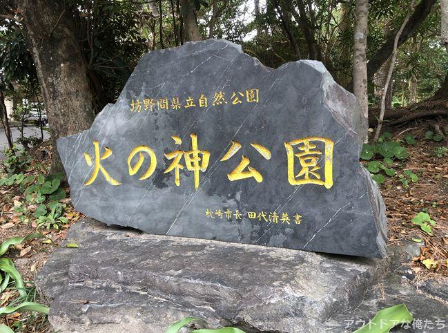 火之神公園の石板