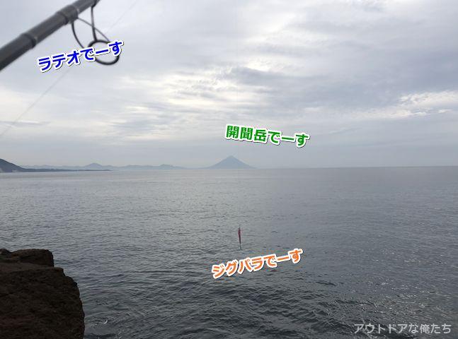 開聞岳と魚釣り