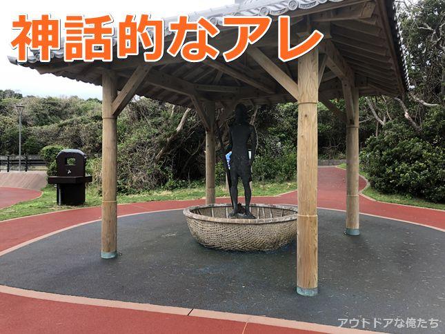火之神公園の石像