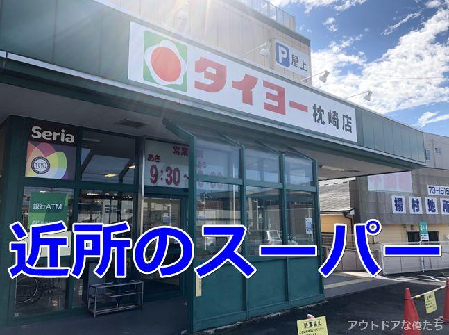 タイヨー枕崎店