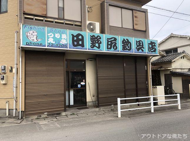 田尻釣り具店
