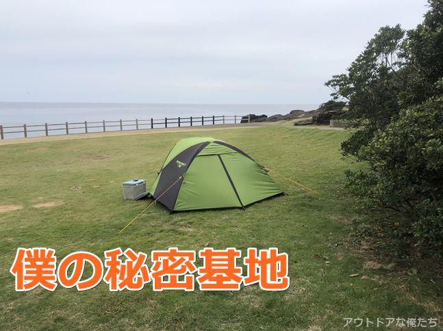 火之神公園とテント