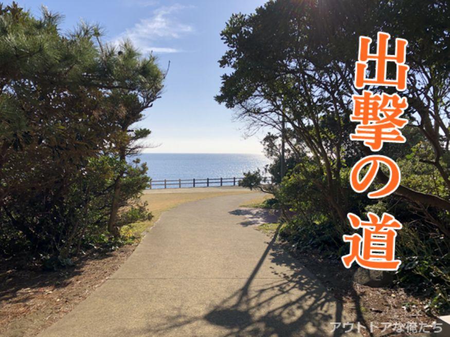火之神公園の小道
