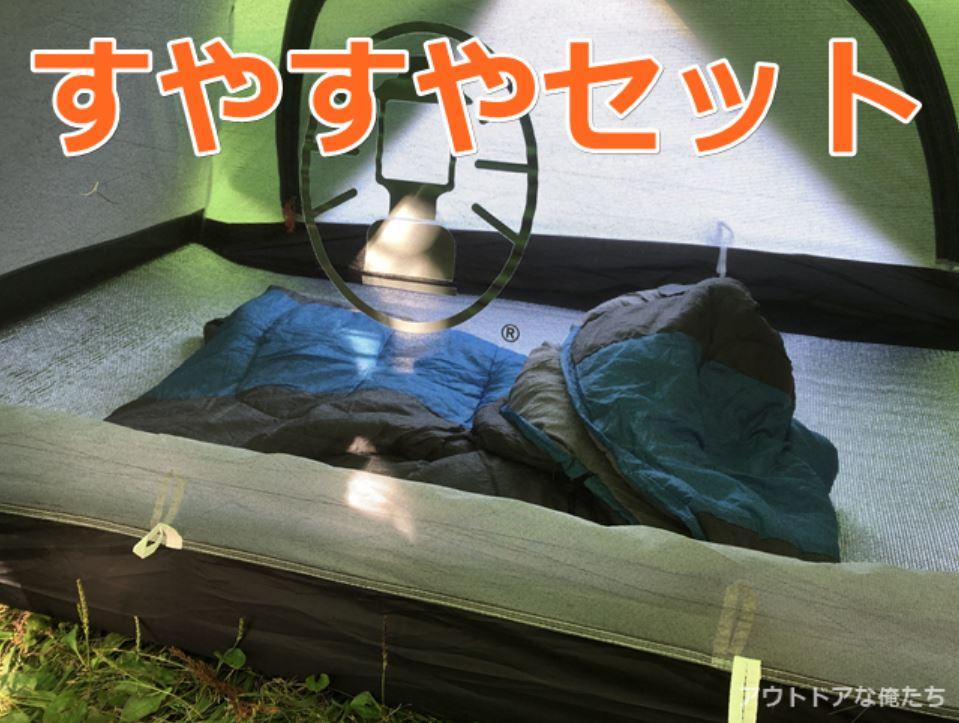 テントと寝袋
