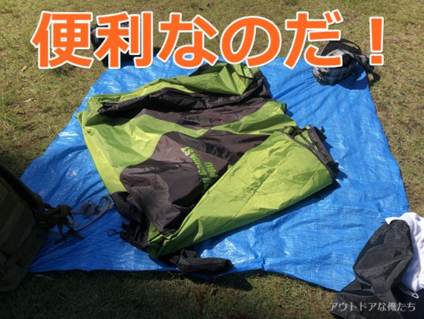 テントとブルーシート