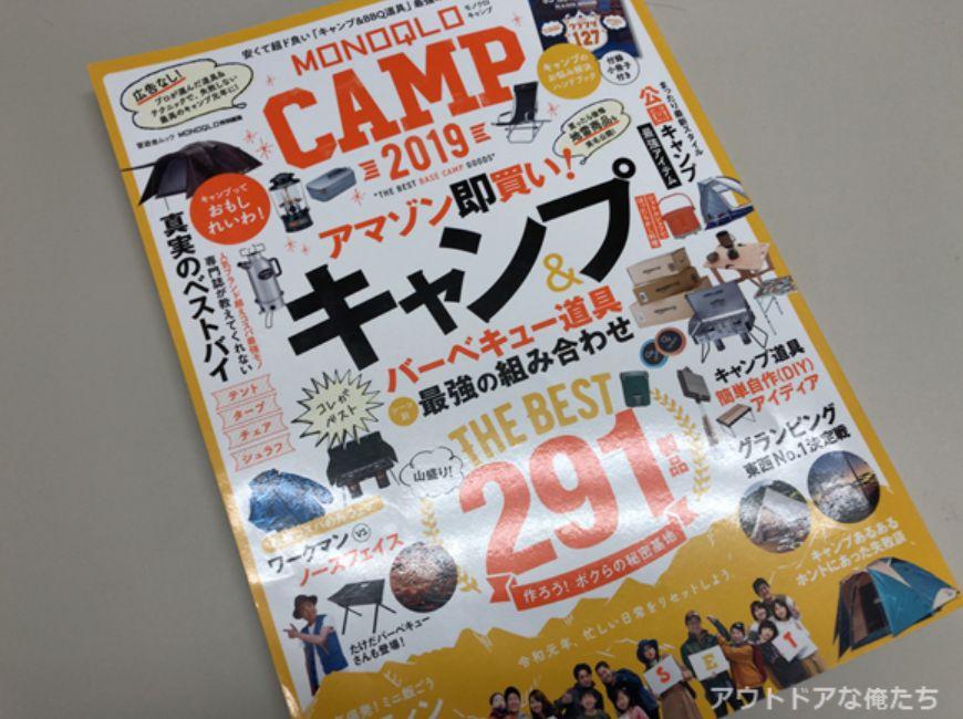 キャンプの雑誌