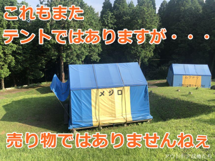 大型備え付けテント