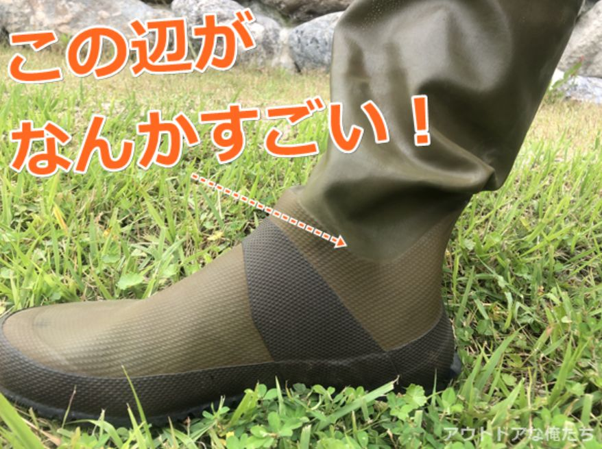 長靴の足首部分