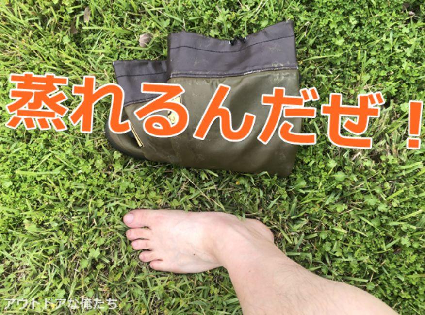 長靴と裸足の足