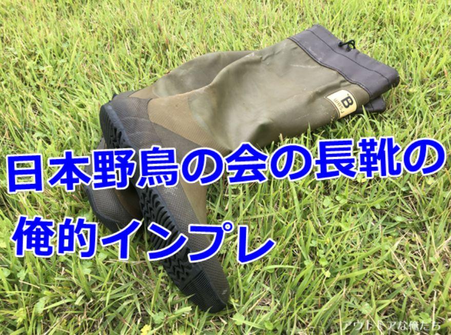 日本野鳥の会の長靴
