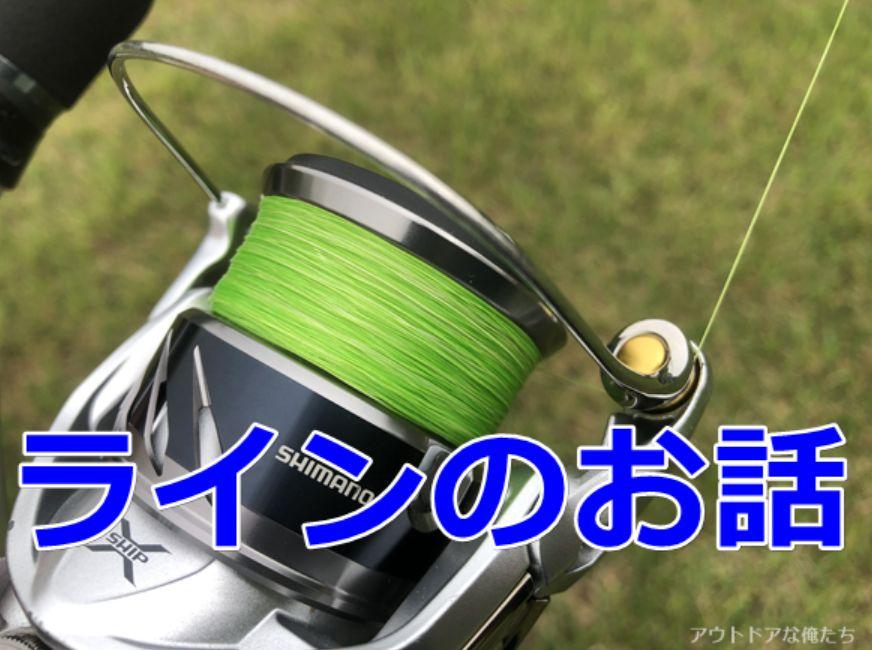 釣りのライン