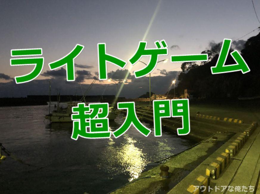 海のライトゲーム