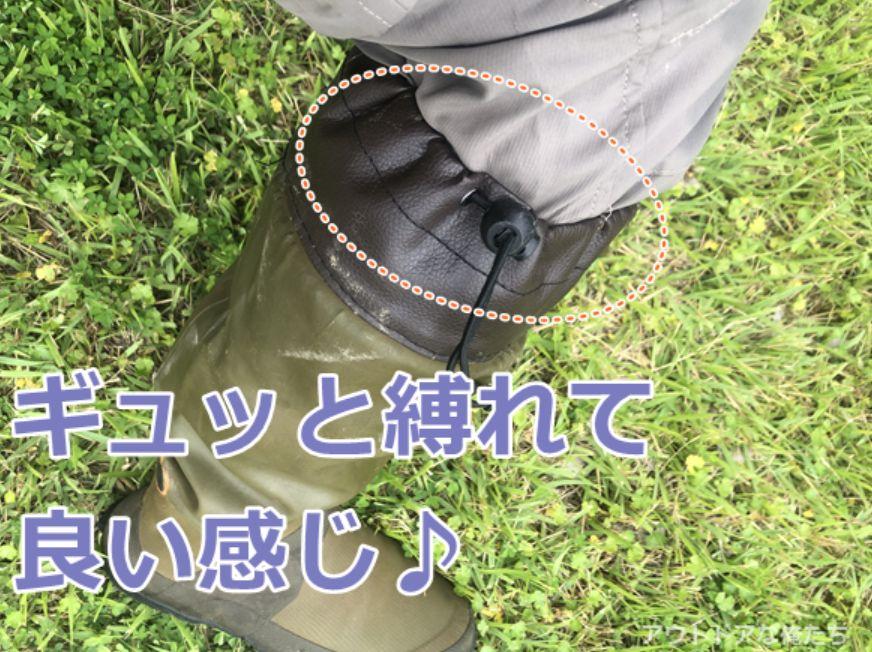 長靴の足下