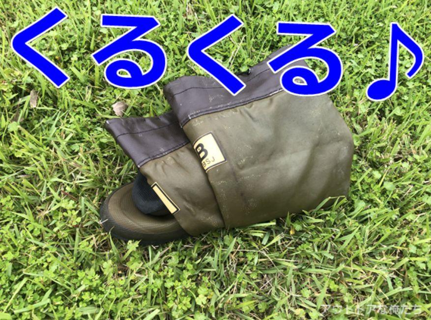 小さく丸めた長靴