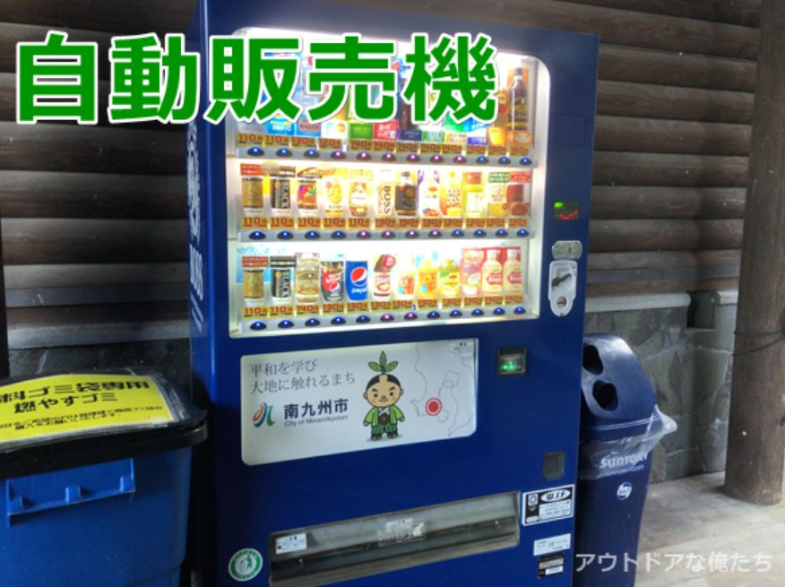 岩屋公園キャンプ場の自動販売機